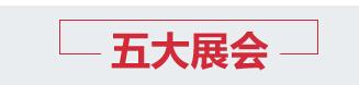 ADSS千赢国际手机版登入厂家介绍光博会现场